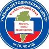 """Филиал КГКОУ ДПО  """"УМЦ по ГО,ЧС и ПБ"""" в г.Ачинск"""