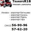 Трансфер в АЭРОПОРТ Казань, Бегишево, Пермь, Уфа