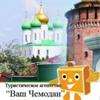 """Турфирма """"Ваш Чемодан"""" г.Коломна"""