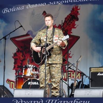 Eduard Tarabesh, Raduzhny
