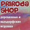 Priroda shop - деревянные и вальдорфские игрушки