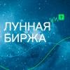 Лунная Биржа в Екатеринбурге