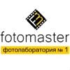FOTOMASTER -Фотосалон и сервис печати фотокниг.