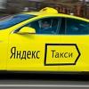 яндекс такси гомель