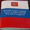 Конституция РФ (каждый день по статье)