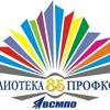 Библиотека профкома ВСМПО (Дом книги)