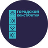 """Партнёрство """"Городской конструктор"""""""