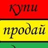 Объявления | Прокопьевск | Купи | Продай | Дари
