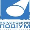 Ukrainsky Podium