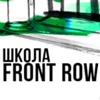 школа FRONT ROW