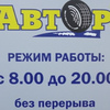 """Торговый дом """"АВТОР"""""""