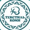 Текстиль Коми Сыктывкарская швейная фабрика