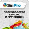 Франшиза: производство красок и грунтовок SinPro