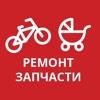 Ремонт колясок велосипедов  Оренбург — Два Ключа