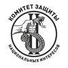 «Комитет защиты национальных интересов»