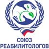 Союз Реабилитологов России