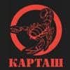 Рукопашный бой Карташ