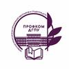 Профсоюзная организация ДГПУ
