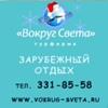 """Туристическая фирма """"Вокруг Света"""""""