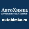 Автохимчистка в Тюмени: химчистка салона авто