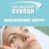 Ставрополь  Красота и здоровье  Доктор Кунпан