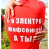 ЭЛЕКТРОПРОФСОЮЗ