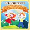 Детская газета «Багруша»