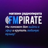 FMPirate - Магазин Радио Пирата (FM передатчики)