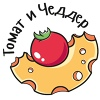 «Томат и Чеддер» | доставка пиццы в Хабаровске