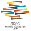 Тверской городской музейно-выставочный центр