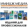 """Издательский дом """"Имидж-Медиа"""""""