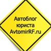 Автоблог юриста АвтомирРФ.ру
