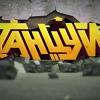 "Передача ""ТАНЦУЙ"" на телеканале UTV!"