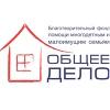 """Благотворительный фонд """"ОБЩЕЕ ДЕЛО"""""""