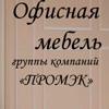 """Офисная мебель   компании  """"ПРОМЭК""""   Москва"""