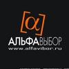 Альфа Выбор - реклама баннер визитка заправка