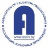 Ассоциация оценочных организаций (Беларусь)