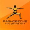 Йога в Самаре   сеть центров йоги «Равновесие»