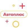 Автошкола «Автоплюс» — Первоуральск