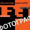Фотошкола ФOТОГРАФ