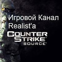 Игровой Канал Realist'a