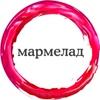 """ТРЦ """"Мармелад"""" Великий Новгород"""