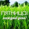 ПЯТНИЦА.КОМ (www.pyatnizza.com) • Всё об отдыхе!