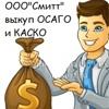 Выкуп страховых дел Краснодар