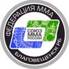 """""""Федерация ММА и Самбо"""" г. Благовещенск"""