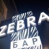 Bar Zebra