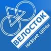 ВЕЛОСТОК- велосипеды по низким ценам в Москве!