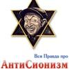 Антисионизм