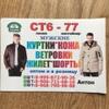 Магазине -интернет-мужсуие САДОВОД(место СТ6-77)