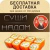 """Доставка суши и роллов """"Суши Надом""""   Саранск"""